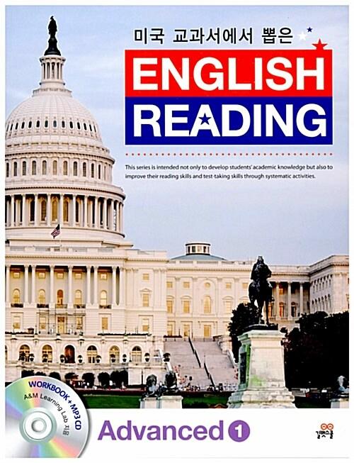 미국 교과서에서 뽑은 English Reading Advanced 1 (교재 + 워크북 + MP3 CD 1장)