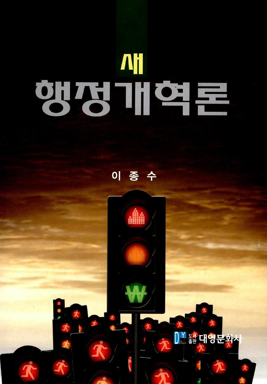 새행정개혁론