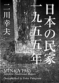 日本の民家一九五五年〈普及版〉 (普及)