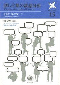 話し言葉の談話分析