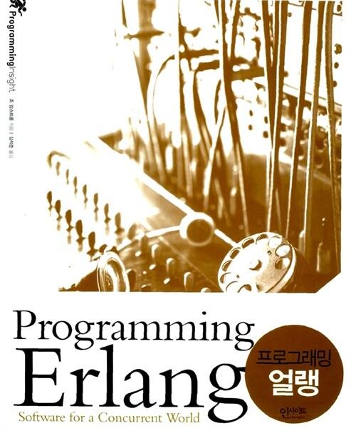 프로그래밍 얼랭