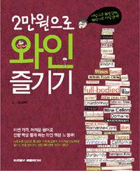 (2만원으로)와인 즐기기