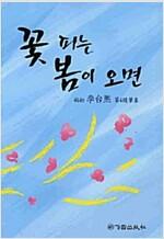 [중고] 꽃 피는 봄이 오면