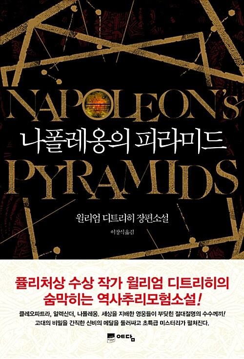 나폴레옹의 피라미드