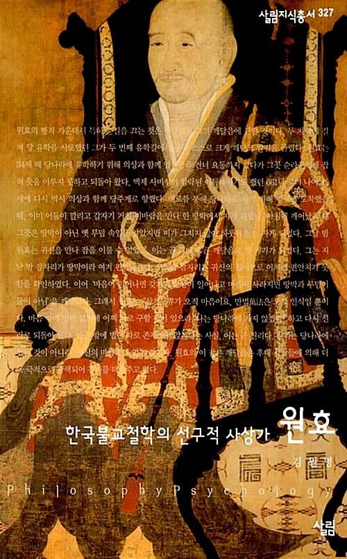 한국불교철학의 선구적 사상가 원효