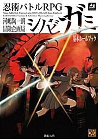忍術バトルRPG シノビガミ 基本ル-ルブック (Role&Roll RPGシリ-ズ) (單行本)