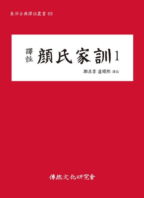 (역주)안씨가훈1(동양고전역주총서69)