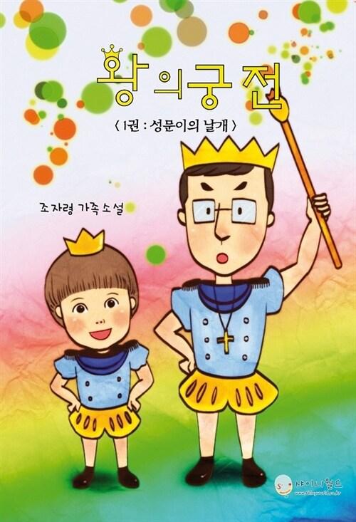 왕의궁전 1