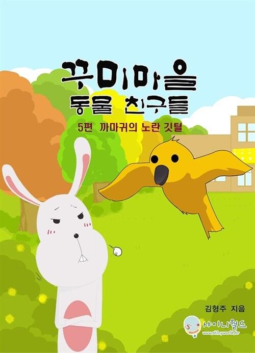 꾸미마을 동물 친구들 5 - 까마귀의 노란 깃털
