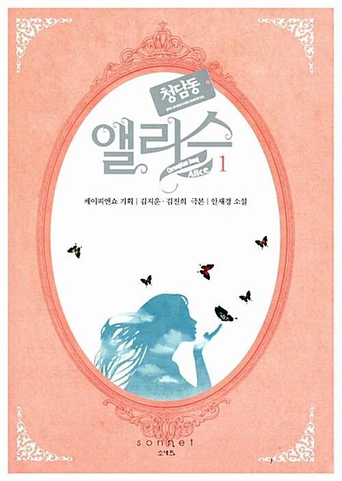 [중고] 청담동 앨리스 1