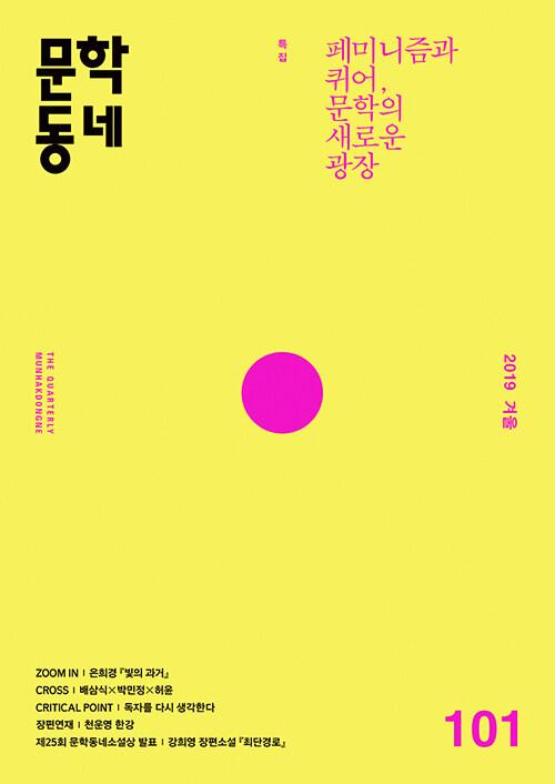 문학동네 101호 - 2019.겨울