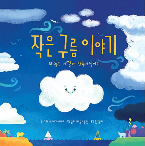 [중고] 작은 구름 이야기