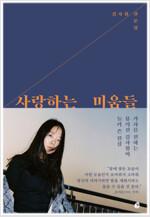 사랑하는 미움들 (김사월 낭독, 축약본)