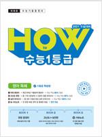 미래로 수능 기출 총정리 How to 수능 1등급 영어 독해 (2020년)