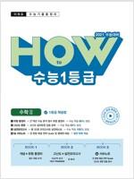 미래로 수능 기출 총정리 How to 수능 1등급 수학 2 (2020년)