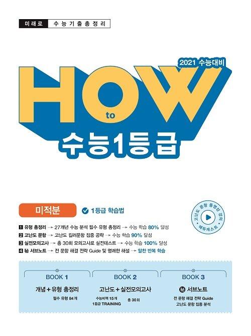 미래로 수능 기출 총정리 How to 수능 1등급 미적분 (2020년)