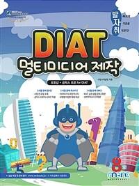 (발자취) DIAT 멀티미디어 제작 : 포토샵 + 곰믹스 프로 for DIAT