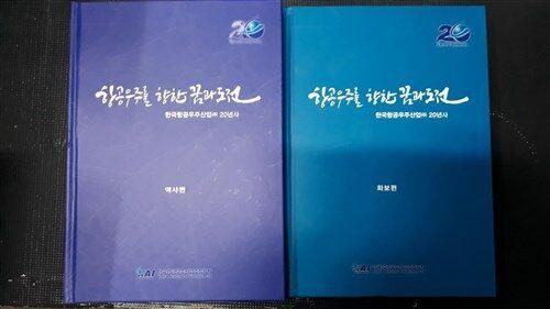 [중고] 항공우주를 향한 꿈과 도전 - 한국항공우주산업(주) 20년사 전2권(역사편+화보편)// 구매유의사항의 내용과 사진을 반드시 확인하세요!!