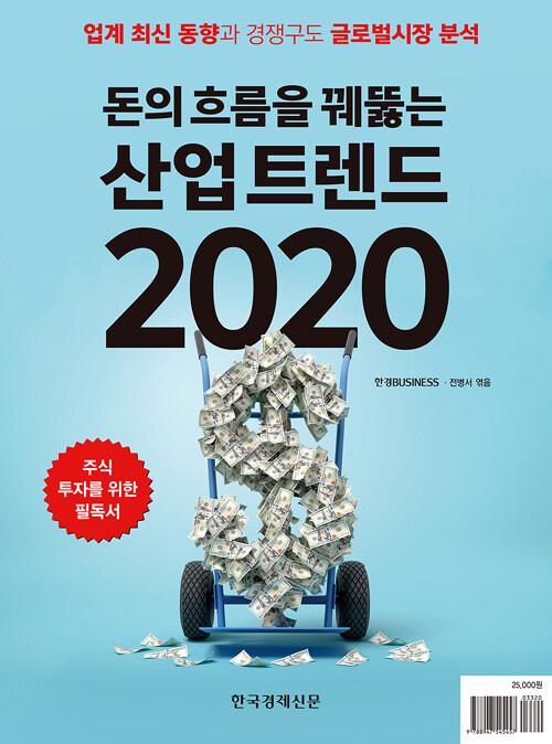 (돈의 흐름을 꿰뚫는) 산업 트렌드 2020