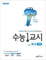 수능 1교시 독서 (2021년용)