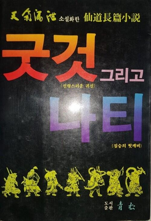 [중고] 천기누설 소설화한 선도소설 굿것(신령스러운 뀌신) 그리고 나티(짐승ㅇ의 헛깨비)