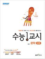 수능 1교시 문학 (2021년용)