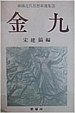 [중고] 한길사/ (한국근대사상가선집 3) 김구 / 송건호 편 -80년.초판