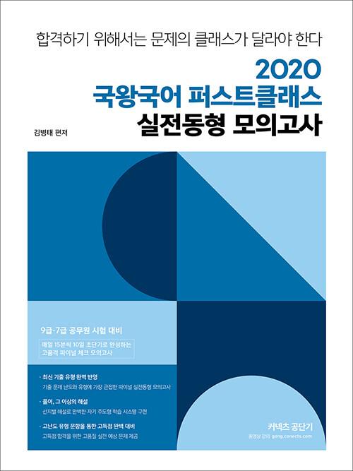 2020 국왕국어 퍼스트클래스 실전동형 모의고사