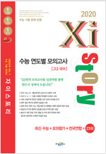 Xistory 자이스토리 연도별 수능 모의고사 고3 국어 23회 (2020년)