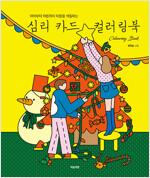 심리 카드 컬러링북