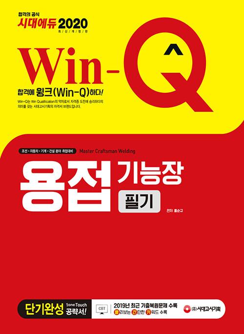 2020 Win-Q(윙크) 용접기능장 필기 단기완성