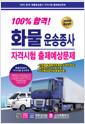 100% 합격! 화물운송종사 자격시험 출제예상문제 (8절)