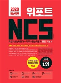 2020 최신판 위포트 NCS 직업기초능력평가 + 직무수행능력평가