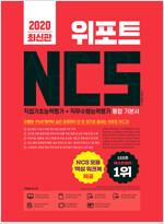 [중고] 2020 최신판 위포트 NCS 직업기초능력평가 + 직무수행능력평가