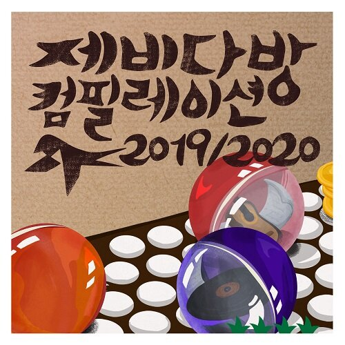제비다방 컴필레이션 2019 / 2020