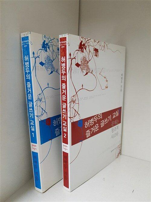 [중고] 허병두의 즐거운 글쓰기 교실 [1번2번-두권세트]/2007/2009년판/사용감 없는 최상