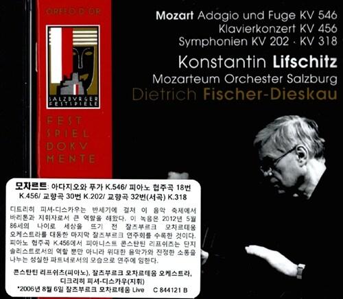 [수입] 모차르트 : 교향곡 30, 32번, 피아노 협주곡 18번 & 현을 위한 아다지오와 푸가 K546