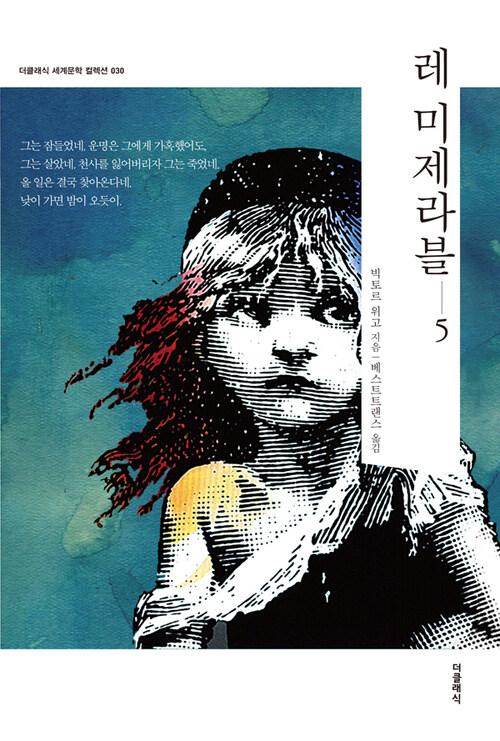 레 미제라블 5 (한글+영문)
