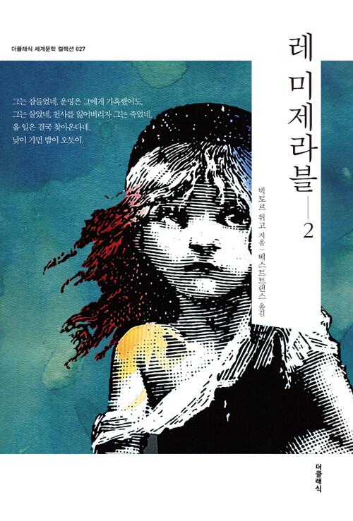 레 미제라블 2 (한글+영문)