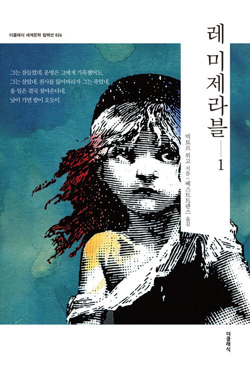 레 미제라블 1 (한글+영문)