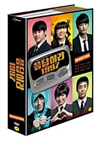 tvN 드라마 : 응답하라 1997 - 감독 재편집 초회 한정판 (6disc)