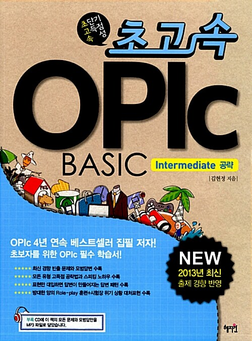초고속 OPIc BASIC Intermediate 공략