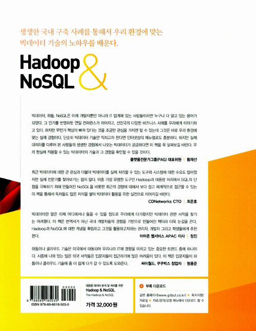 (대용량 데이터 분석 및 처리를 위한) Hadoop & NoSQL