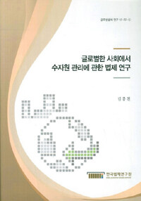 글로벌한 사회에서 수자원 관리에 관한 법제 연구
