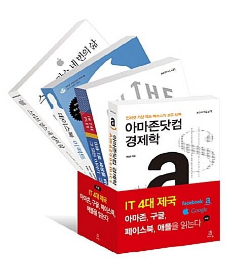 IT 4대 제국, 아마존, 구글, 페이스북, 애플을 읽는다 세트 - 전4권