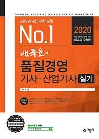 2020 배극윤의 품질경영기사.산업기사 실기