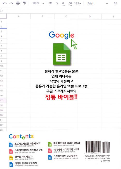 구글 스프레드시트 바이블 : 설치가 필요 없는 온라인 엑셀