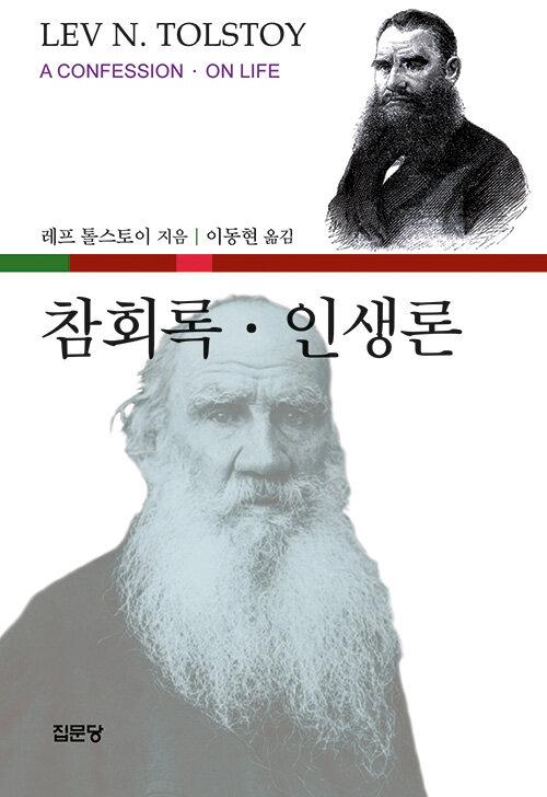 톨스토이 참회록·인생론