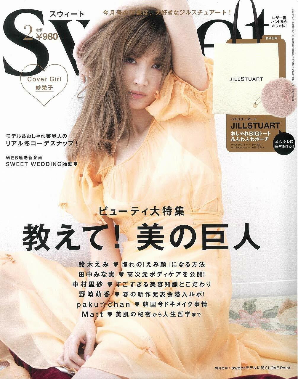Sweet(スウィ-ト) 2020年 02月號