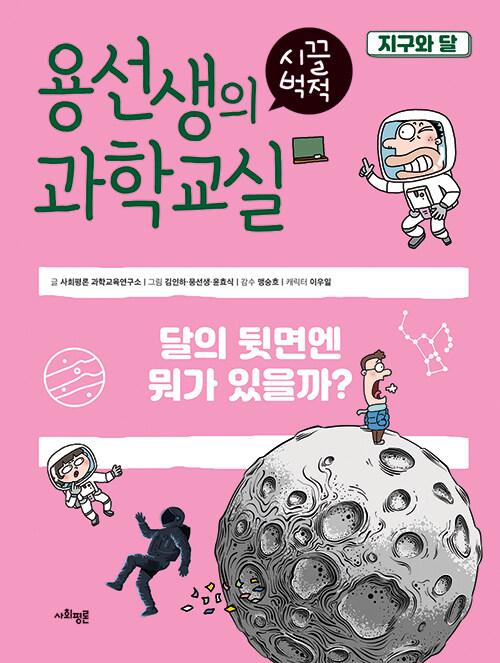 용선생의 시끌벅적 과학교실 3 : 지구와 달